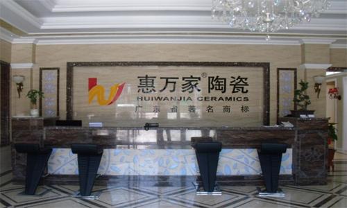 惠万家陶瓷加盟
