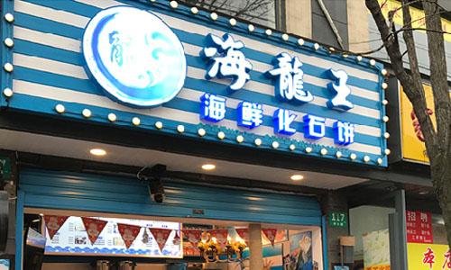 海龙王加盟店面图