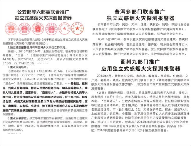 泰和安科技消防项目加盟