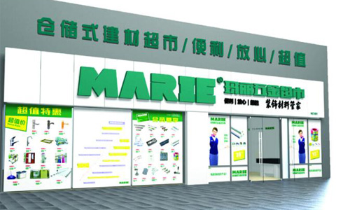 玛丽家居建材超市全国招商加盟