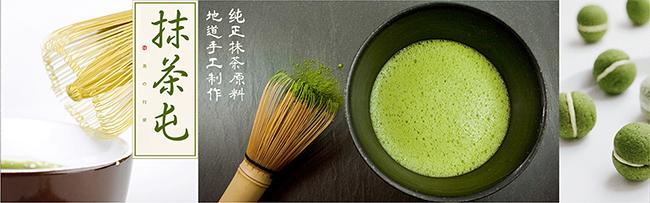 抹茶屯产品图片