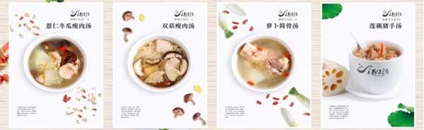 汤生活菜品图片