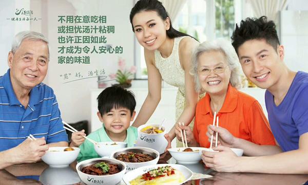 汤生活广告宣传图片