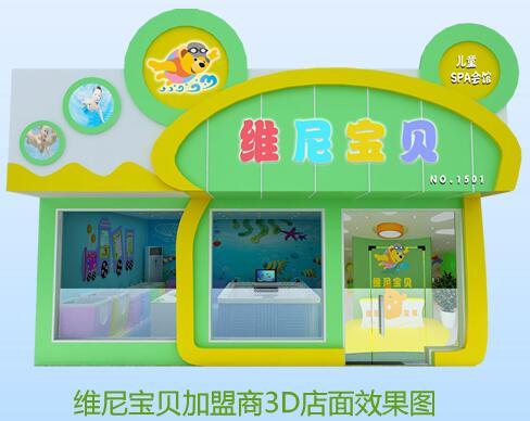 维尼宝贝婴儿游泳馆加盟商3D店面效果图