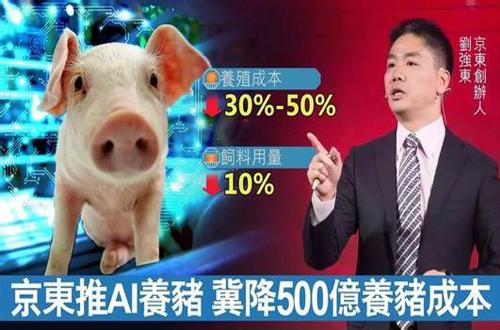 京东养猪加盟合作