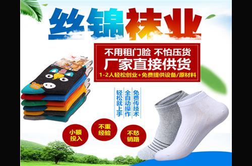 丝锦袜业加盟