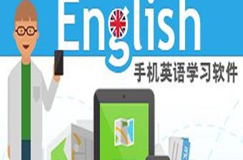 玩通英语软件加盟
