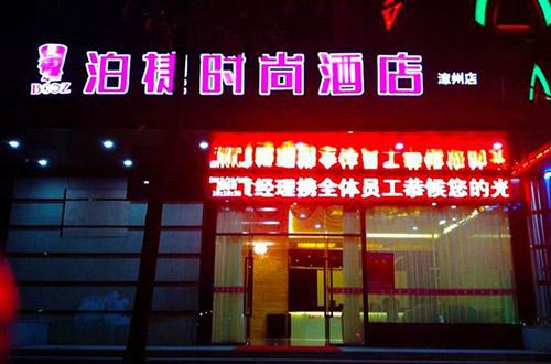泊捷时尚酒店加盟