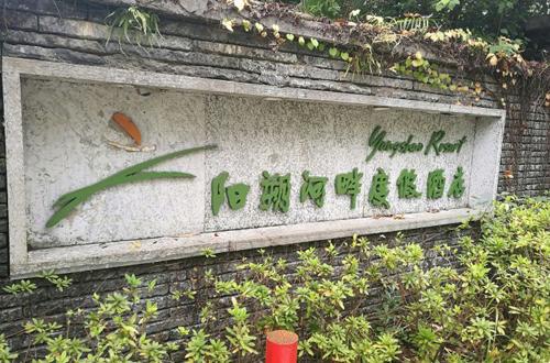 阳朔河畔酒店加盟