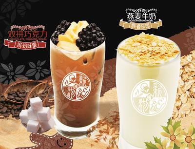 新时沏奶茶加盟招商