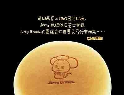 杰瑞布朗蛋糕加盟 杰瑞蛋糕