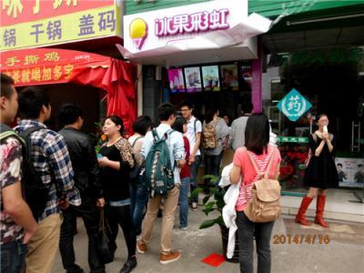 冰果彩虹冰淇淋加盟 中南大学店面