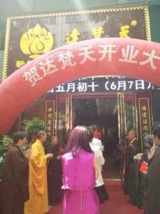 达梵天加盟 达梵天佛饰佛文化全国招商火热进行中