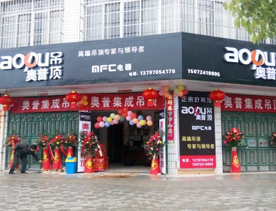 奥普AOPU吊顶加盟 中国加盟网
