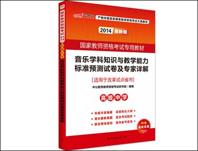 中公教育加盟 6