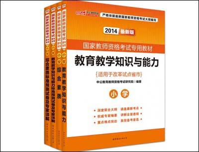 中公教育加盟 2