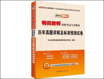 中公教育加盟 5