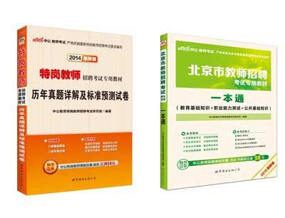 中公教育加盟 8