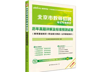 中公教育加盟 4