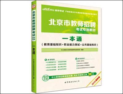 中公教育加盟 7