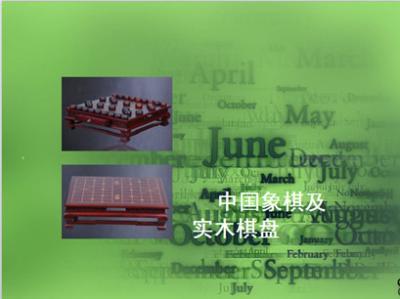 泰明星艺加盟 中国象棋