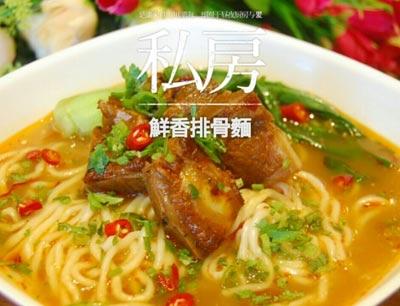京小面快餐