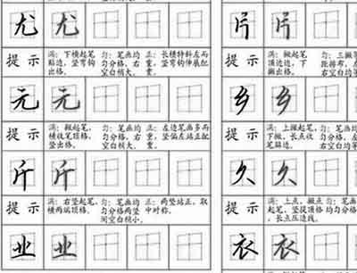 赵汝飞练字加盟 梯形格练字法加盟