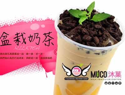 MUCO沐菓奶茶加盟 沐菓奶茶