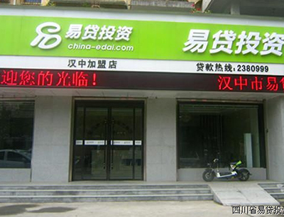易贷网加盟