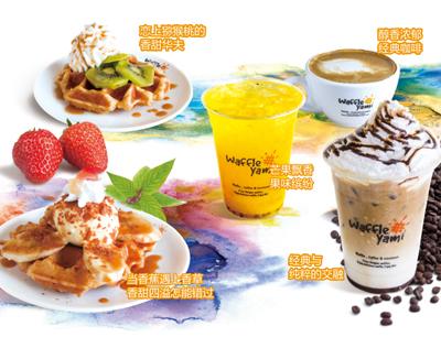 亚米华夫加盟 亚米华夫甜品店全国加盟招商