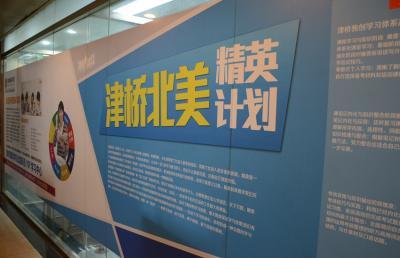 津桥国际教育加盟 津桥国际教育(培训)加盟
