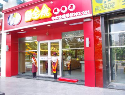 日全食中式快餐加盟招商