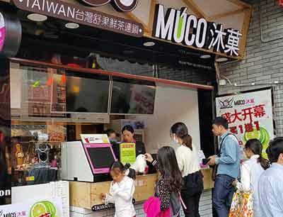 MUCO沐菓奶茶加盟 店面图片