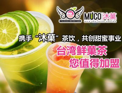 MUCO沐菓奶茶加盟招商