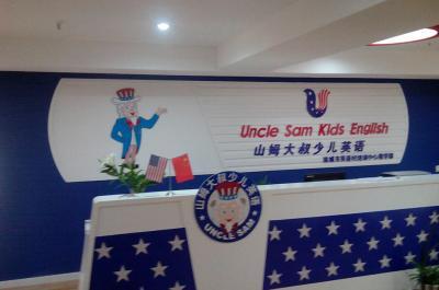 山姆大叔少儿英语加盟 授权中心内部