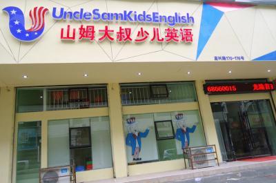 山姆大叔少儿英语加盟 授权中心外景