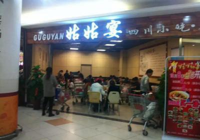 姑姑宴加盟 姑姑宴 产品图片 小吃餐饮加盟 开一家小吃店09