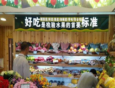 百果园加盟 百果园水果超市加盟