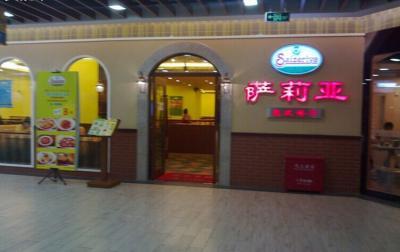 萨莉亚西餐厅加盟 图片展示
