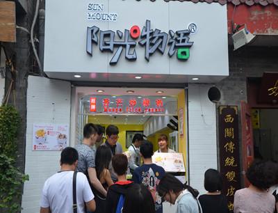 阳光物语甜品饮品加盟 阳光物语甜品饮品店