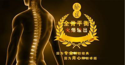 脉道养生加盟 全脊平衡疗法