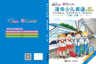博识英语数学加盟 清华少儿英语教师参考书