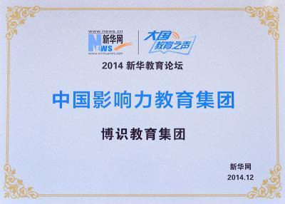 博识少儿科学教育加盟 博识教育荣誉证书