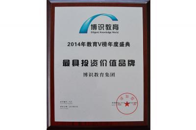 博识英语数学加盟 博识教育荣誉证书