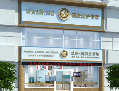 洗尚加盟 皮具护理