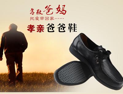 亨达孝亲鞋