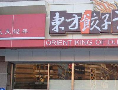 东方饺子王加盟 东方饺子王