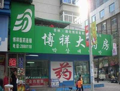博祥大药房药店