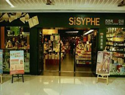 西西弗书店加盟 西西弗书店