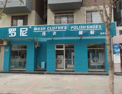 罗尼洗衣加盟 罗尼干洗店面展示六
